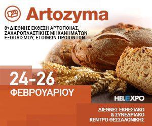 Artozyma300x250 GR