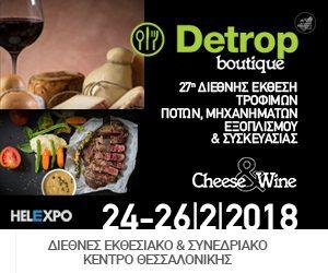 DetropBoutique300x250 GR