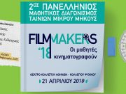 filmmakers (poster) 2018 Αντίγραφο