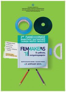 filmmakers (poster) 2018