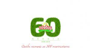 60 years logo 01