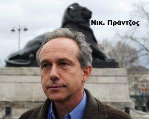 Νικόλαος Πράντζος