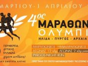 4os marathonios olympias