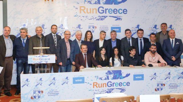 WIND RUN GREECE