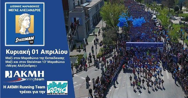 marathonios alex fbpost