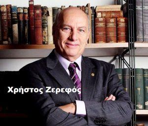 zeferos