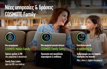 COSMOTE (4)