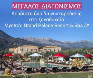 Mystra Grand Palace διαγωνισμός