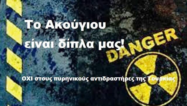 ΑΚΟΥΓΙΟΥ 1