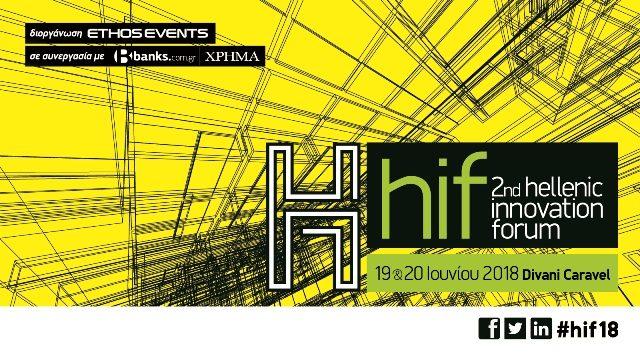 Hellenic Innovation Forum