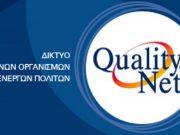 qualitynet logo 5637e391d24fccd83306eaa00ddd9293