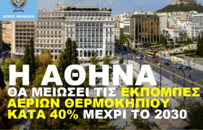 ATHENS C40