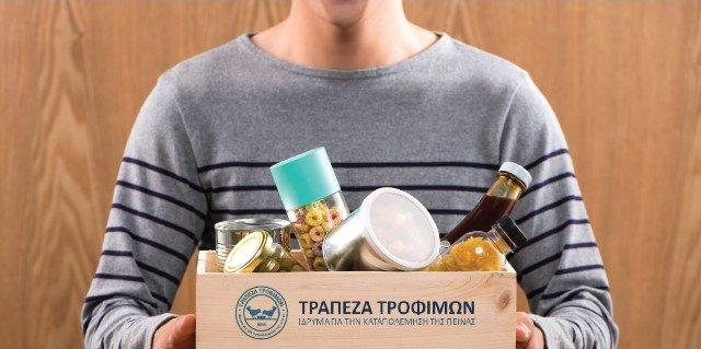 Τράπεζα Τροφίμων