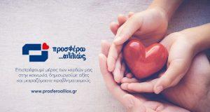 prosferoallios.gr
