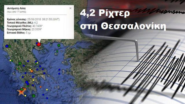 seismografos main02