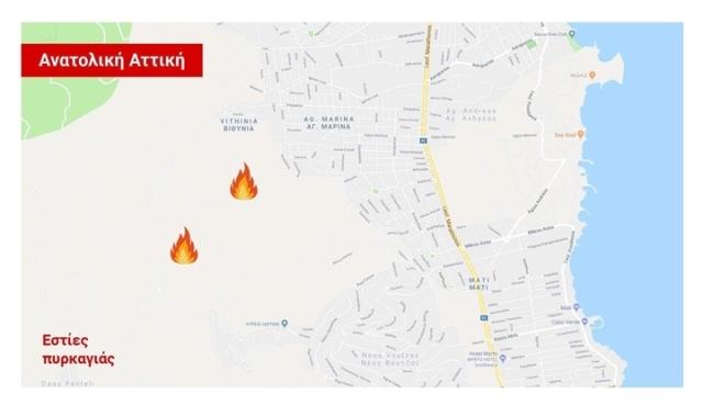εστίες της πυρκαγιάς