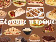 junk food 900x510
