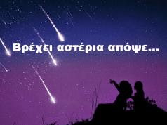αστερια