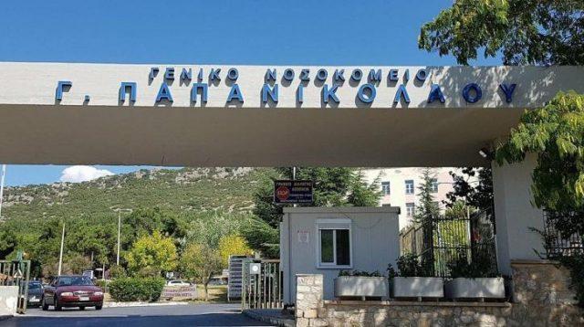 νοσοκομείο «Παπανικολάου»xl
