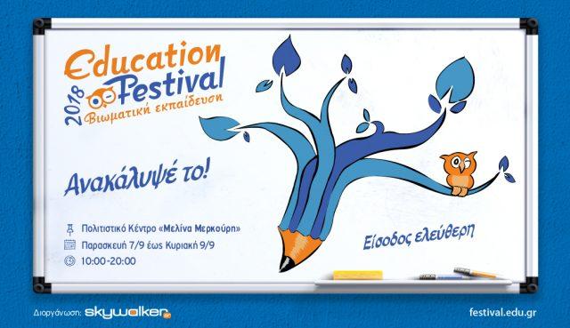 Education Festival