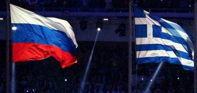 Ελλάδα - Ρωσία