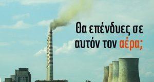 ορυκτά καύσιμα