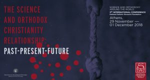 Συνέδριο «Η Σχέση Επιστήμης και Ορθοδοξίας Παρελθόν Παρόν Μέλλον»
