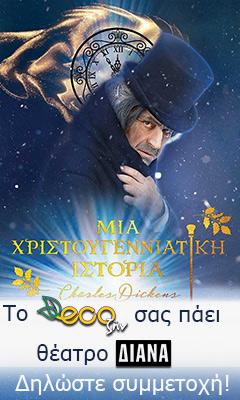 διαγωνισμός θέατρου banner