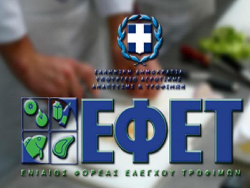 ΕΦΕΤ: Εντείνονται οι έλεγχοι κατά την περίοδο του Πάσχα