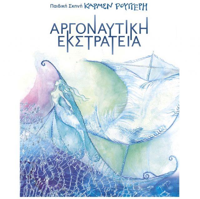 ARGONAYTIKH1