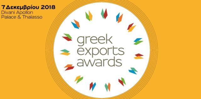 Greek Exports Awards 2018