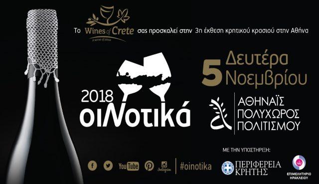 OiNotika 2018 cover