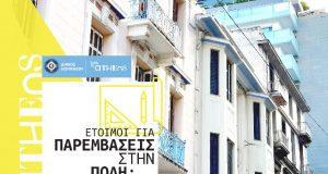 παρεμβάσεις δήμου Αθηναίων