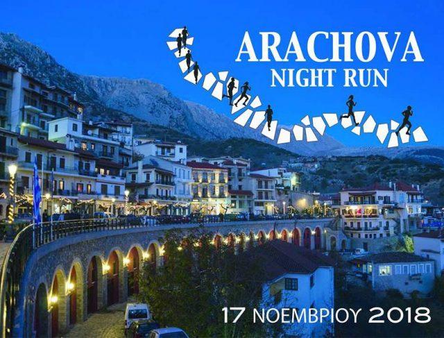 arachova night run