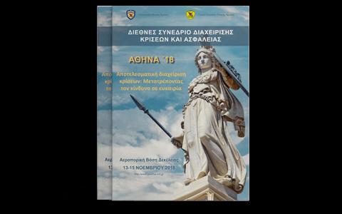 athena18 brochure el thumb