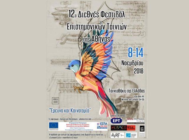 epistimoniko festival