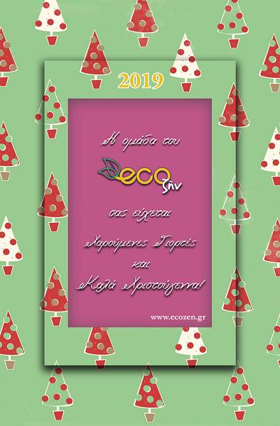 Ecozen 2019