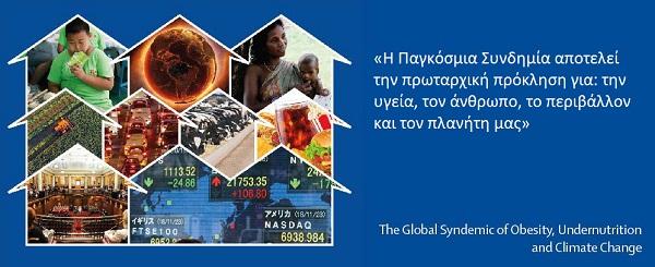 Global Syndemic