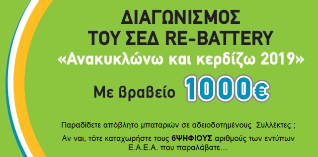 logo re battery Διαγωνισμος 2019