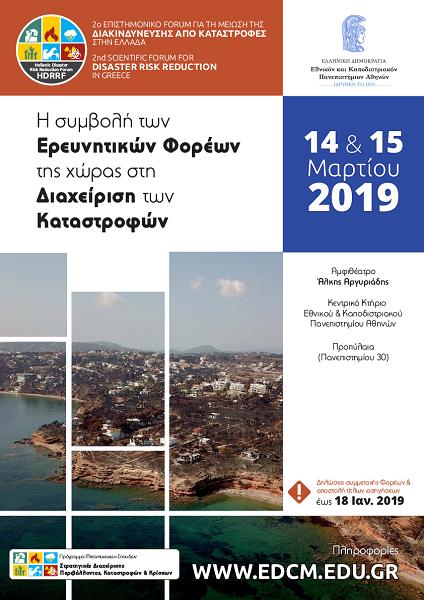 20190314 15 HDRRF Poster
