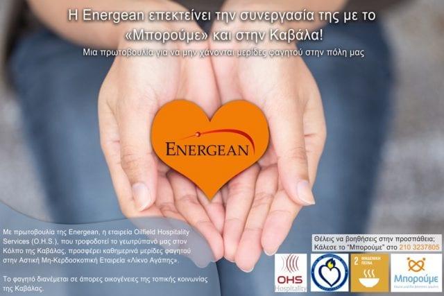 Energean Poster Mporoume Kavala