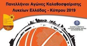 Final Four Λυκείων Ελλάδας Κύπρου