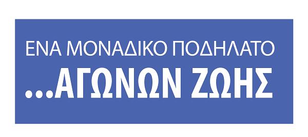 Logo Καμπάνιας