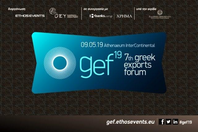 7th Greek Exports Forum