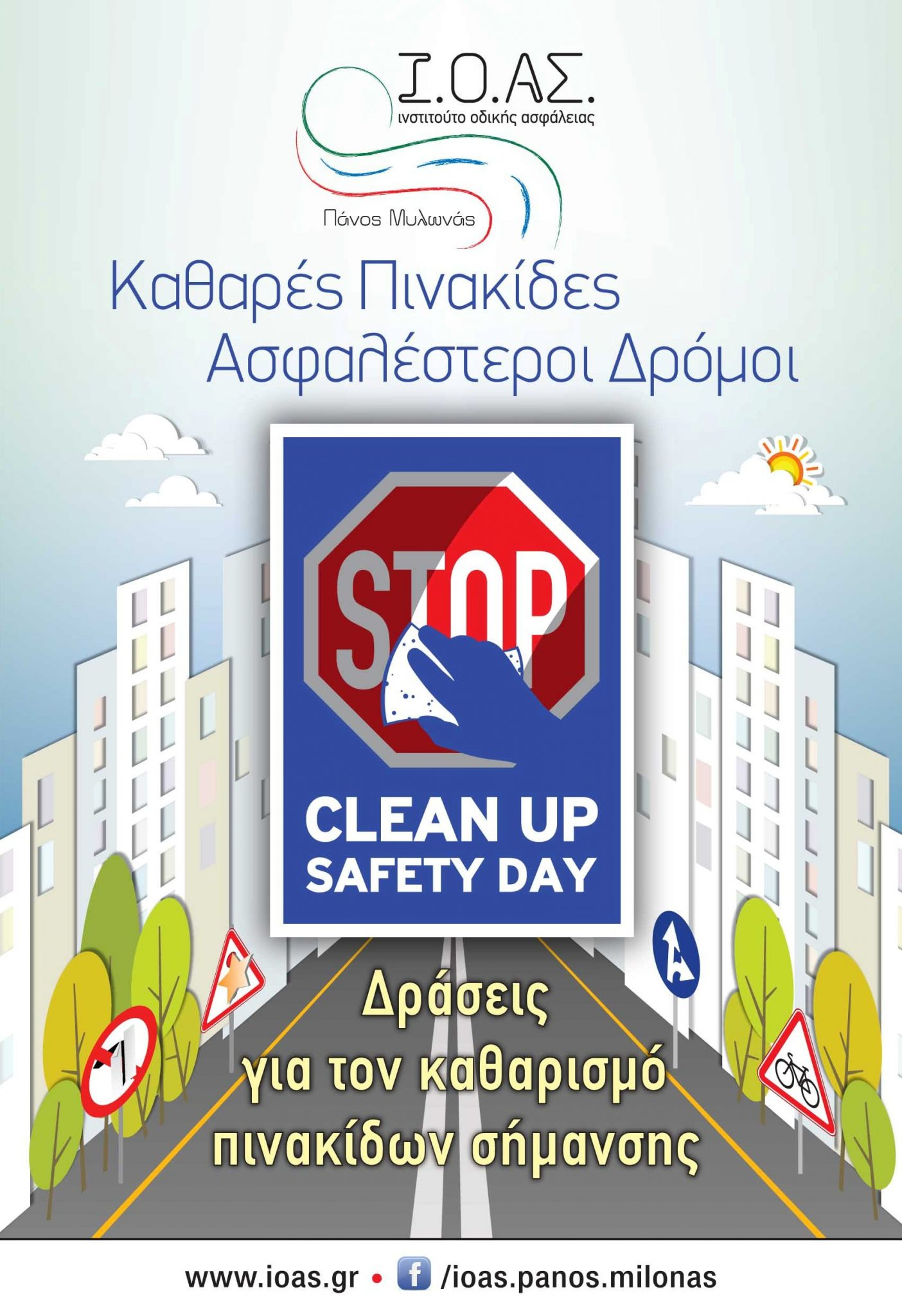 Clean Up Safety Day flyer