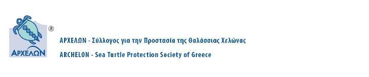ΑΡΧΕΛΩΝ logo