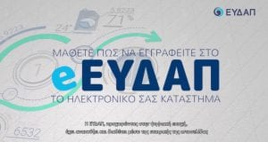 e-EYDAP