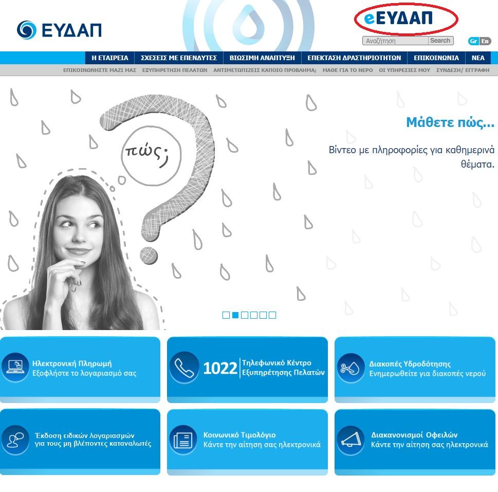 e-EYDAP eEYΔAΠ αρχική σελίδα