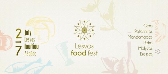3ο Φεστιβάλ Λεσβιακής Γαστρονομίας