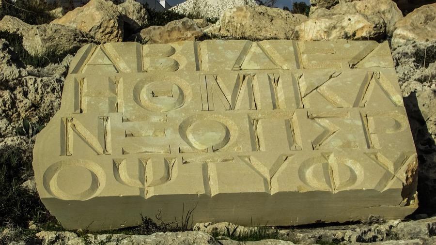 Greek Alphabet Sculpture Park Cyprus Ayia Napa